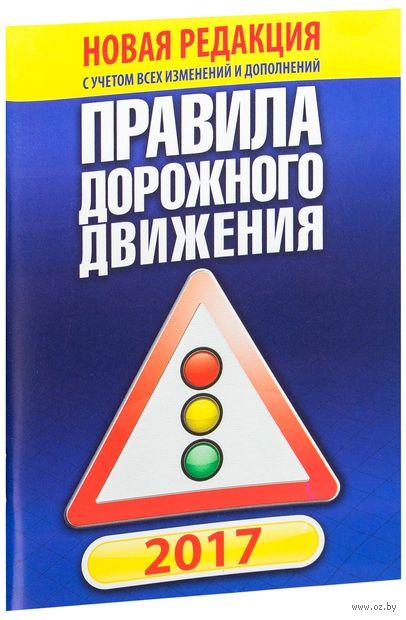 Правила дорожного движения — фото, картинка
