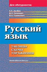 Русский язык. Таблицы, схемы, упражнения. Для поступающих в вузы — фото, картинка