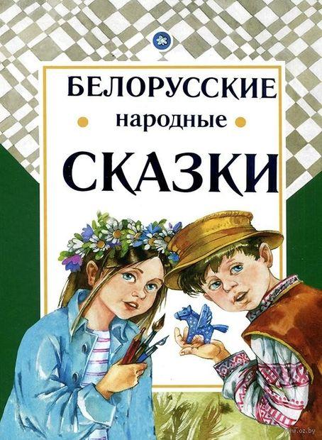 Белорусские народные сказки — фото, картинка