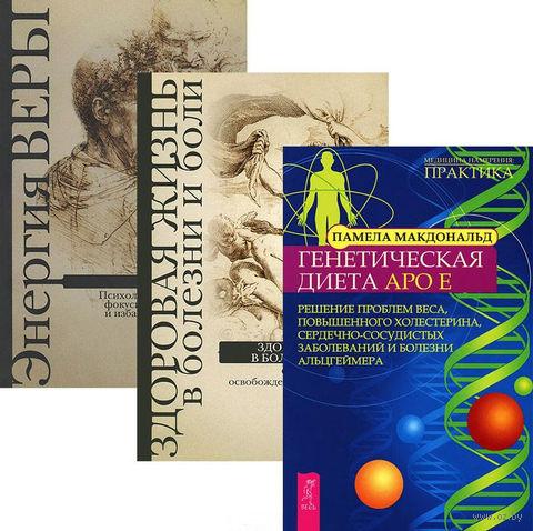 Генетическая диета. Здоровая жизнь в болезни и боли. Энергия веры (комплект из 3-х книг) — фото, картинка