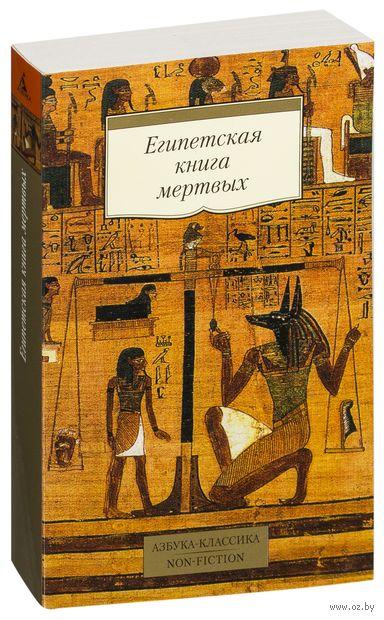 Египетская книга мертвых (м) — фото, картинка