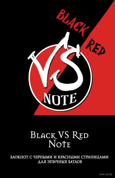 """Блокнот """"Black VS Red Note. Блокнот для эпичных батлов"""" (А5) — фото, картинка"""