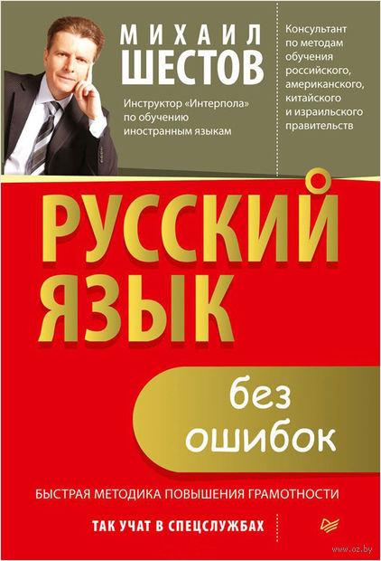 Русский язык без ошибок. Быстрая методика повышения грамотности — фото, картинка