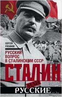 Сталин или русские. Русский вопрос в сталинском СССР — фото, картинка