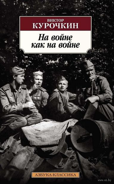 На войне как на войне (м) — фото, картинка