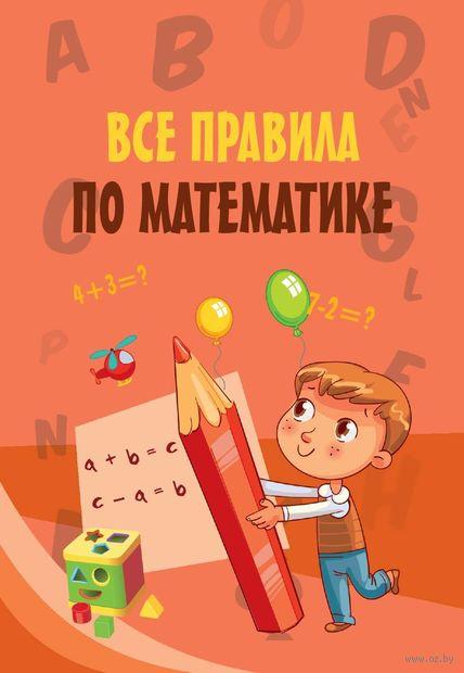 Все правила по математике — фото, картинка