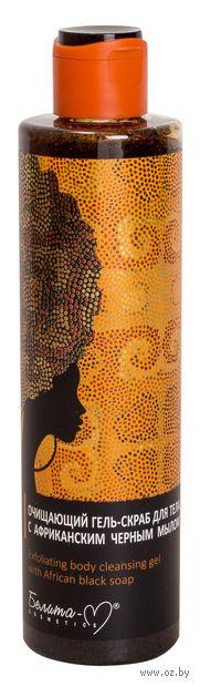 """Гель-скраб для тела """"С африканским черным мылом"""" (250 г) — фото, картинка"""