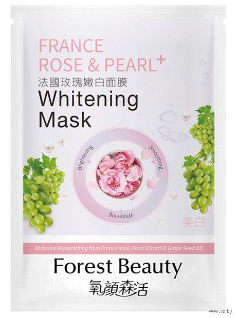 """Тканевая маска для лица """"С французкой розой и жемчугом"""" (25 мл) — фото, картинка"""