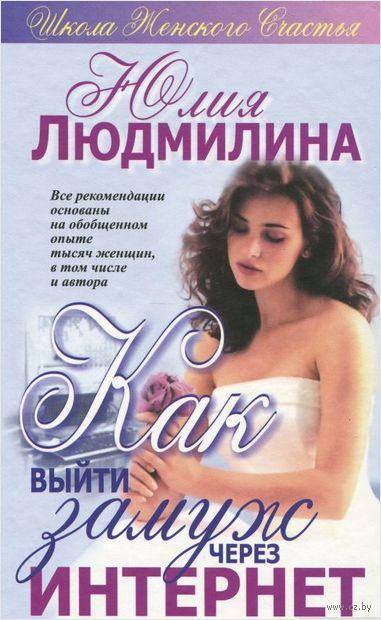 Как выйти замуж через интернет. Юлия Людмилина