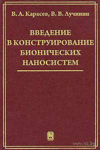 Введение в конструирование бионических наносистем. Владимир Карасев, В. Лучинин