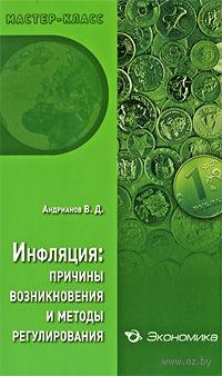 Инфляция: причины возникновения и методы ее регулирования. Владимир Андрианов