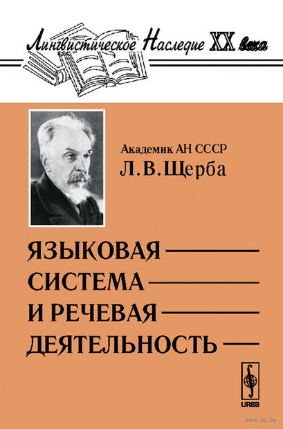 Языковая система и речевая деятельность. Лев  Щерба