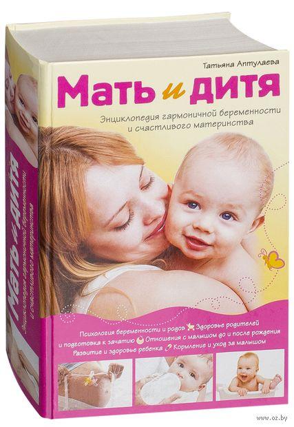 Мать и дитя. Энциклопедия гармоничной беременности и счастливого материнства — фото, картинка
