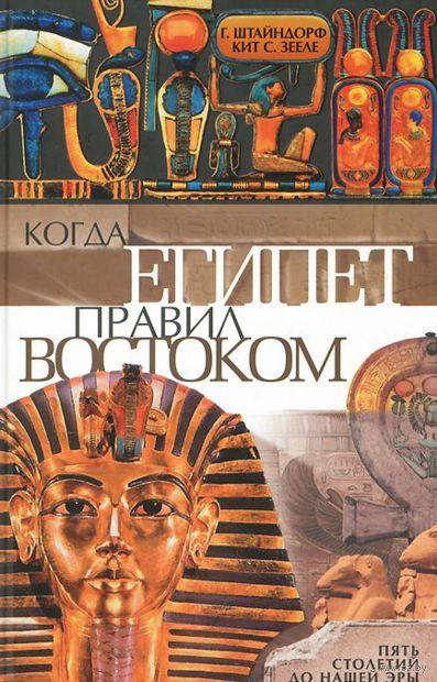 Когда Египет правил Востоком. Г. Штайндорф, Кит Зееле