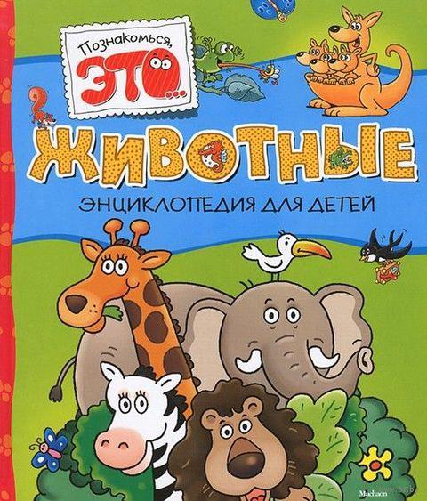 Животные. Энциклопедия для детей. Элиза Прати