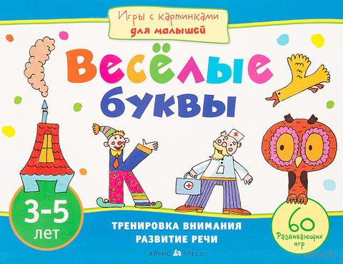 Веселые буквы. 3-5 лет. Е. Смирнова