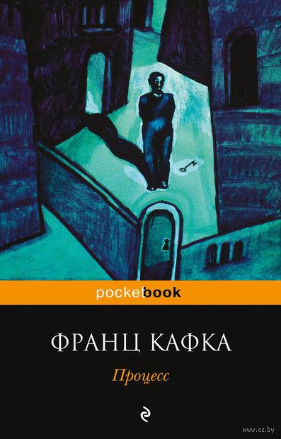 Процесс (м). Франц Кафка