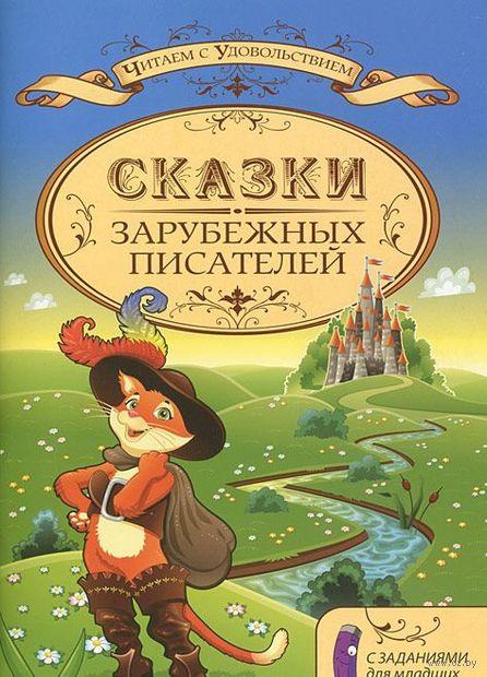 Сказки зарубежных писателей (м). Ганс Христиан Андерсен, Шарль Перро