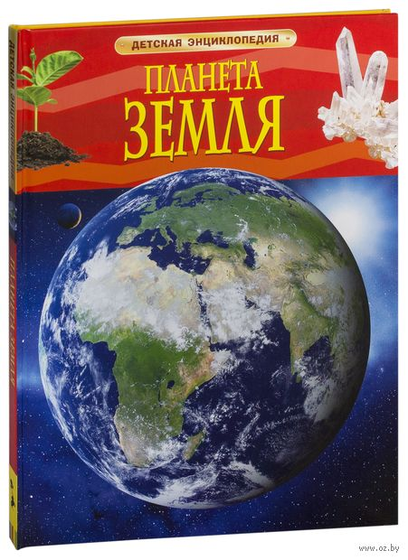 Планета Земля. Барбара Тэйлор
