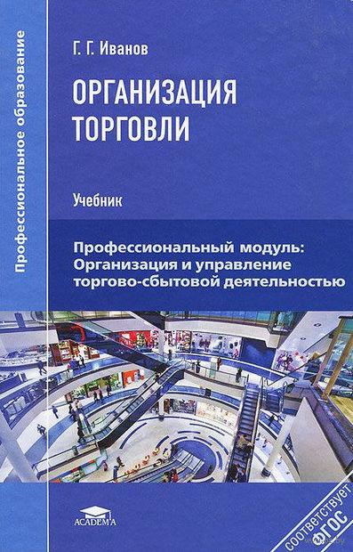 Организация торговли. Геннадий Иванов