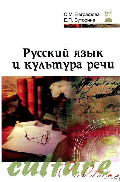 Русский язык и культура речи. Е. Буторина, С. Евграфова