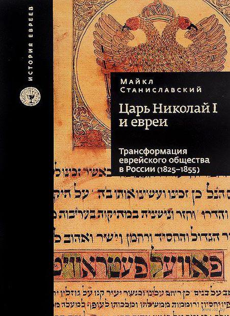 Царь Николай I и евреи. Трансформация еврейского общества в России (1825-1855) — фото, картинка