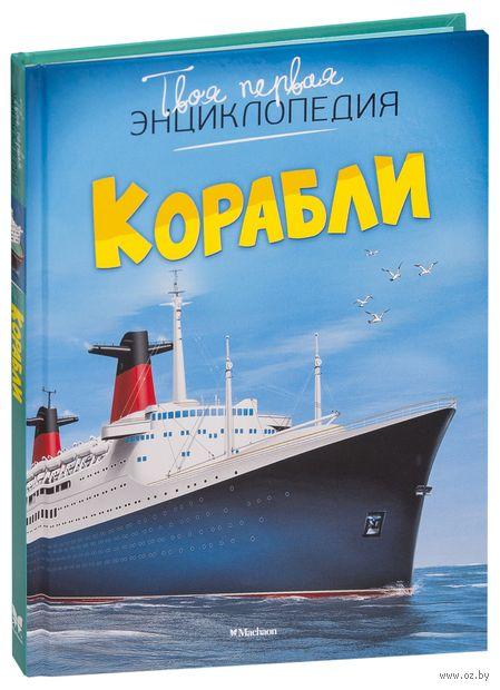 Корабли — фото, картинка