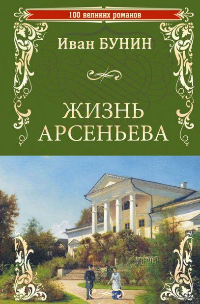 Жизнь Арсеньева. Иван Бунин