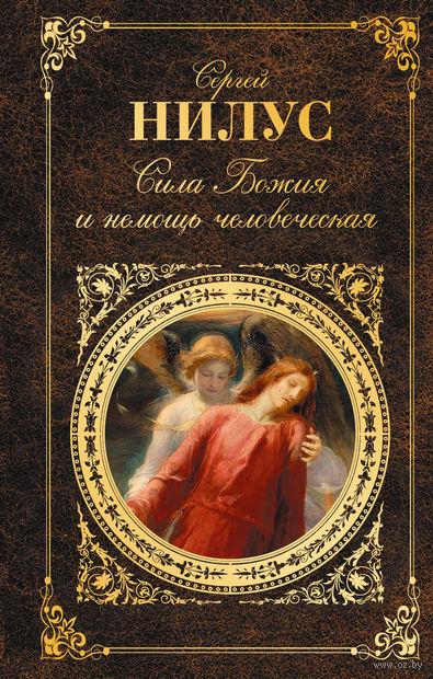 Сила Божия и немощь человеческая. Сергей Нилус