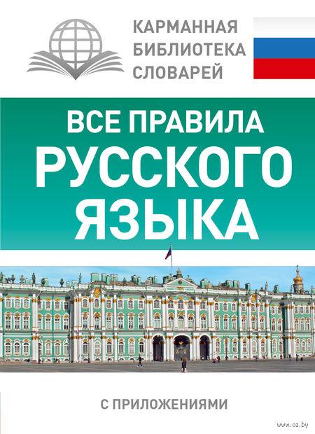Все правила русского языка. Сергей Матвеев