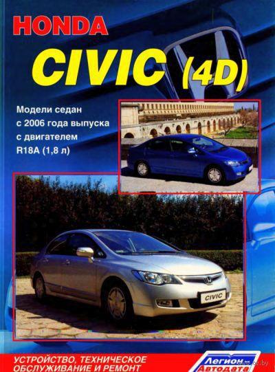 Honda Civic (4D; седан с 2006 г.). Устройство, техническое обслуживание и ремонт — фото, картинка