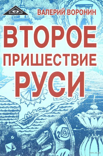 Второе пришествие Руси. Валерий Воронин