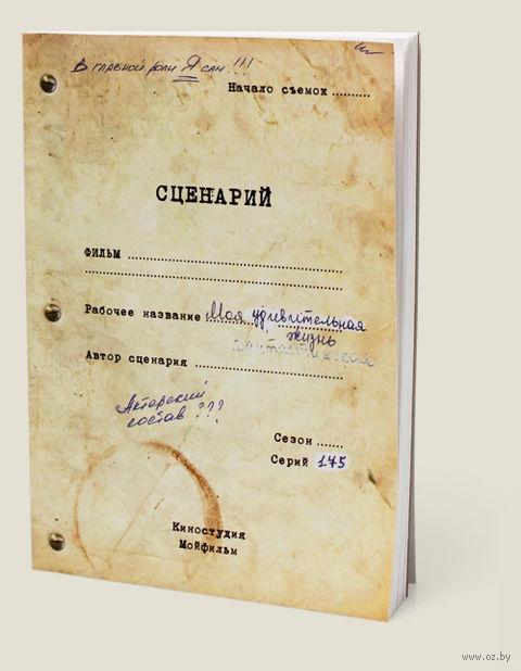 "Записная книжка ""Сценарий"" (А5) — фото, картинка"