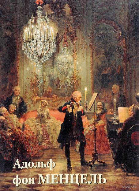 Адольф фон Менцель — фото, картинка