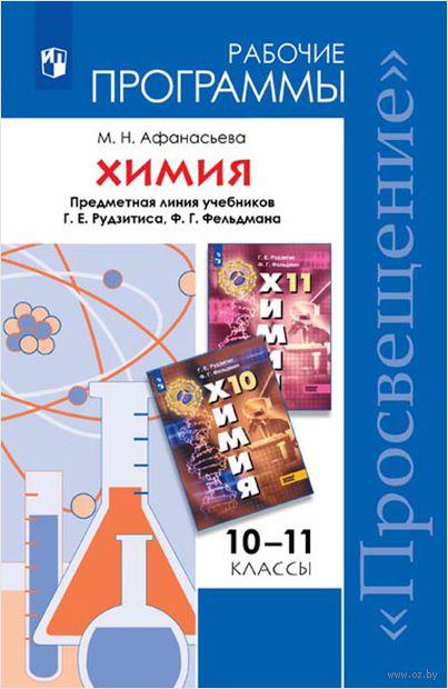 Химия. 10-11 классы. Рабочие программы — фото, картинка