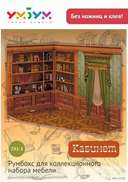 """Румбокс для коллекционного набора мебели """"Кабинет"""" — фото, картинка"""