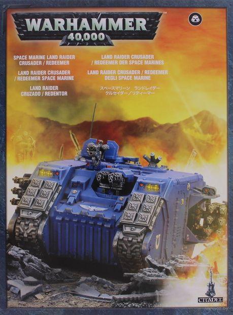 Warhammer 40.000. Space Marines. Land Raider Crusader/Redeemer (48-30) — фото, картинка