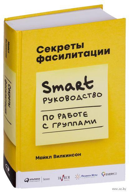 Секреты фасилитации. Smart-руководство по работе с группами — фото, картинка