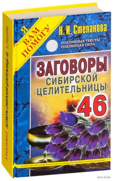 Заговоры сибирской целительницы - 46 — фото, картинка