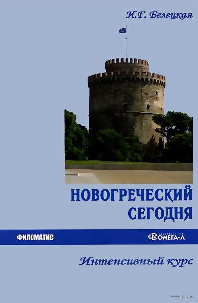 Новогреческий сегодня. Интенсивный курс. Ирина Белецкая