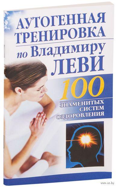 Аутогенная тренировка по Владимиру Леви. Борис Бах
