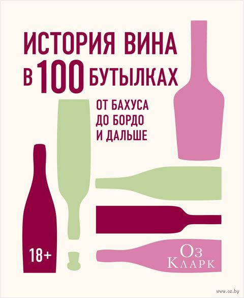 История вина в 100 бутылках. От Бахуса до Бордо и дальше — фото, картинка