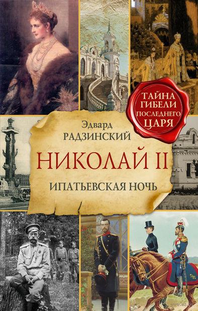 Николай II. Ипатьевская ночь. Эдвард Радзинский