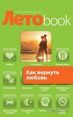 Как вернуть любовь — фото, картинка
