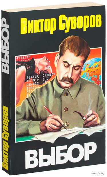 Выбор (м). Виктор Суворов