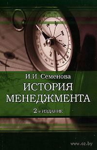 История менеджмента. Ирина Семенова