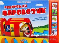 Говорящий паровозик. Книжка-игрушка. Валерия Зубкова