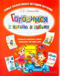 Готовимся к чтению и письму. Елена Соколова