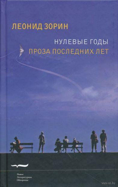 Нулевые годы. Проза последних лет. Леонид Зорин