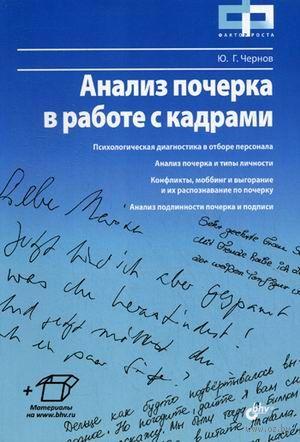 Анализ почерка в работе с кадрами. Юрий Чернов